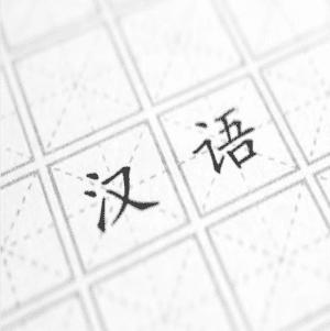 aprende chino online gratis