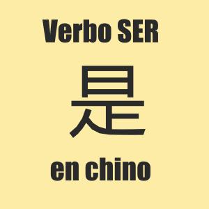 Verbo ser en chino